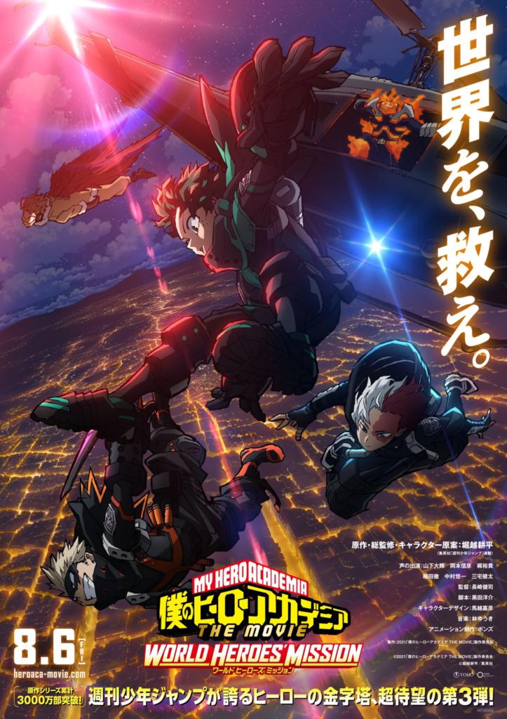 My Hero Academia The Movie Movie Poster