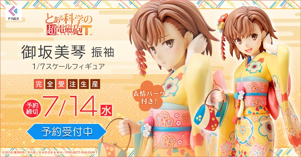 Mikoto Misaka Figure Figure Announcement