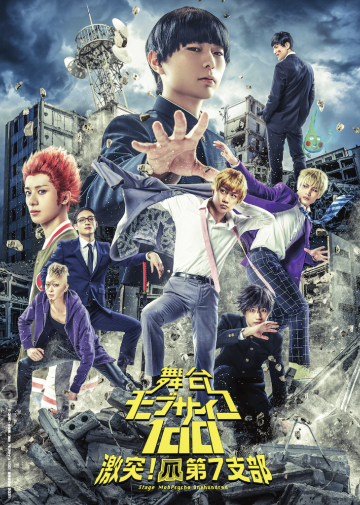 Mob Psycho 100 Stage Play Poster