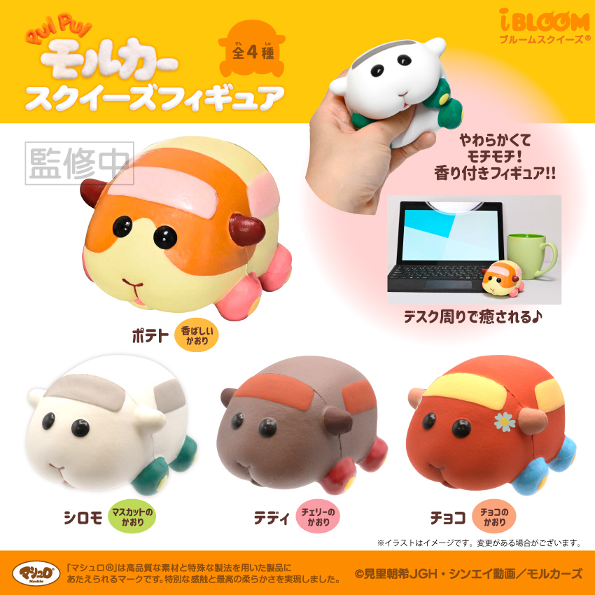 Molcar Squeeze Toys