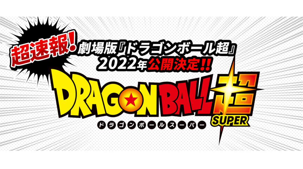 Speculation Swirls as Toriyama Confirms Leaked Dragon Ball Super Movie in 2022