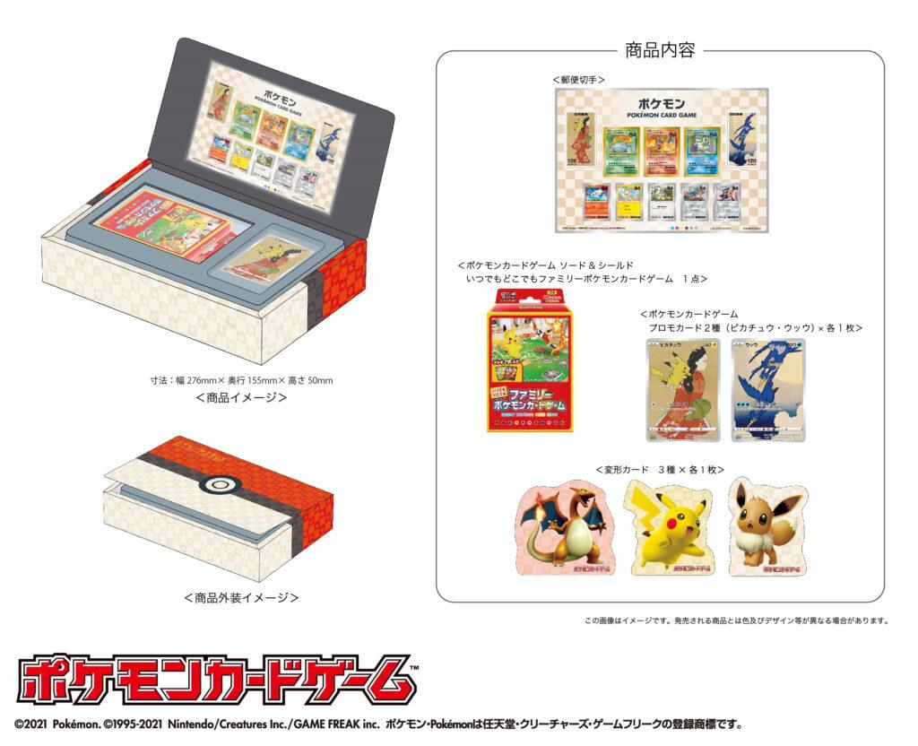 pokemon stamp box set