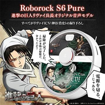 Roborock S6 Pure Attack on Titan: Captain Levi Original Voice Model vacuum