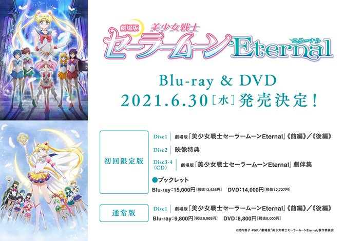 Two-disc Sailor Moon Eternal Blu-ray/ DVD