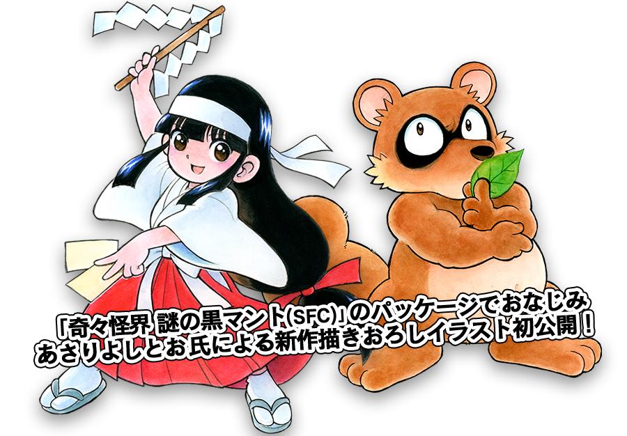 Details, PV Released For Cute, Retro Sequel to Shoot-Em-Up Game KiKi KaiKai/ Pocky & Rocky