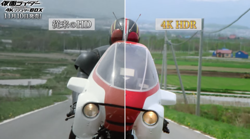Kamen Rider 4K