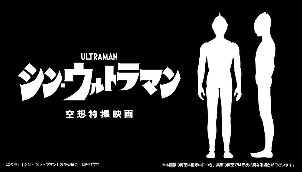 Shin Ultraman Plamo Teaser