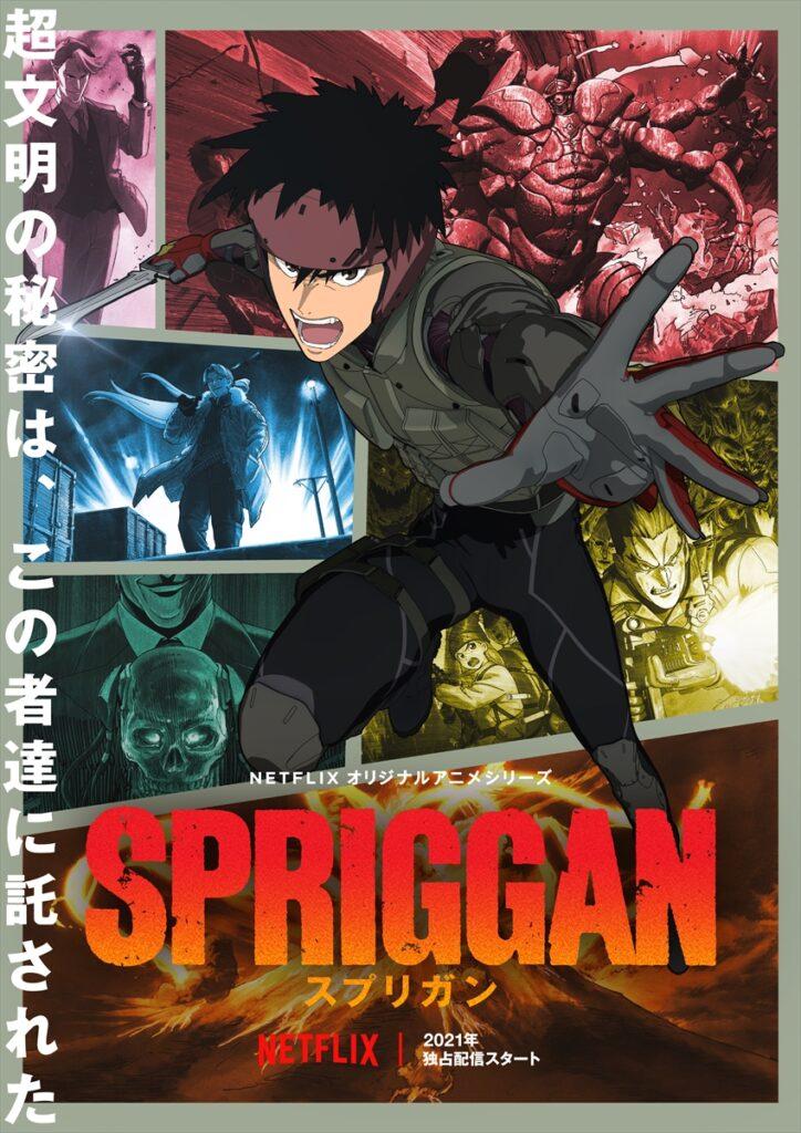 SPRIGGAN Key Visual