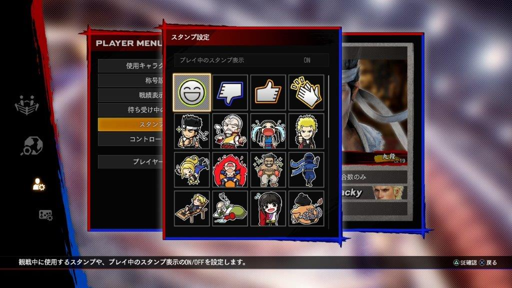 Virtua Fighter esports Stamp