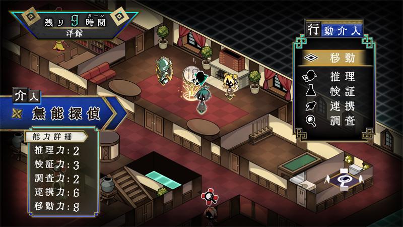 Tantei Bokumetsu Gameplay