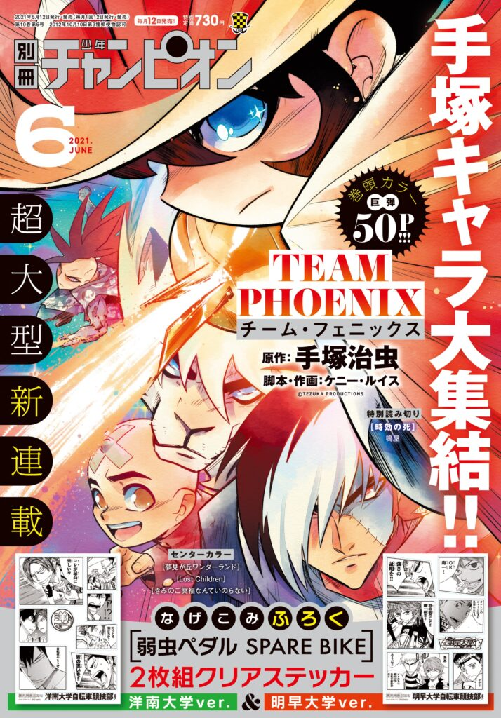The cover to the June 2021 issue of Bessatsu Shonen Champion, featuring Team Phoenix