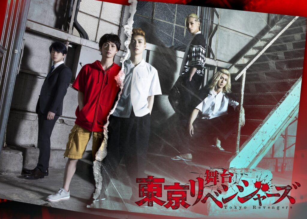 Tokyo Revengers Stage Play