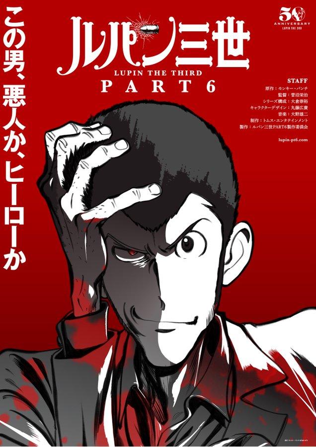Lupin III Part 6 Anime Promo