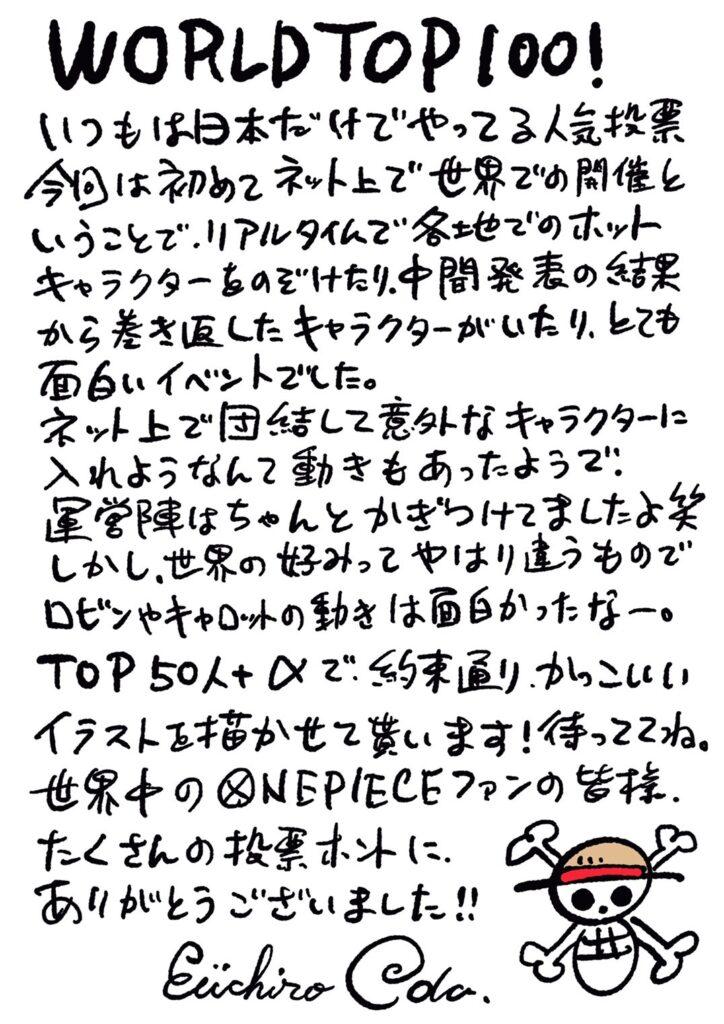 One Piece Oda Letter