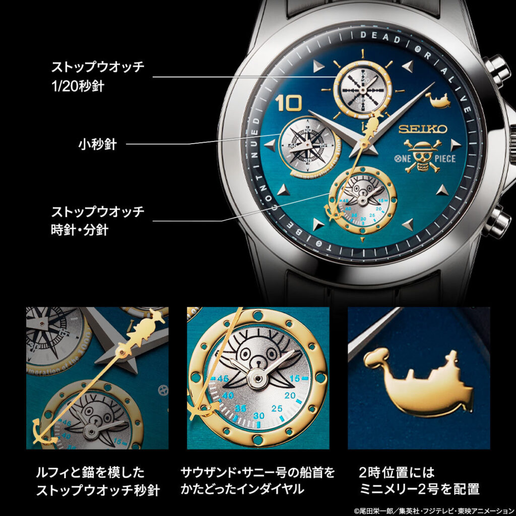 ONE PIECE Watch Front