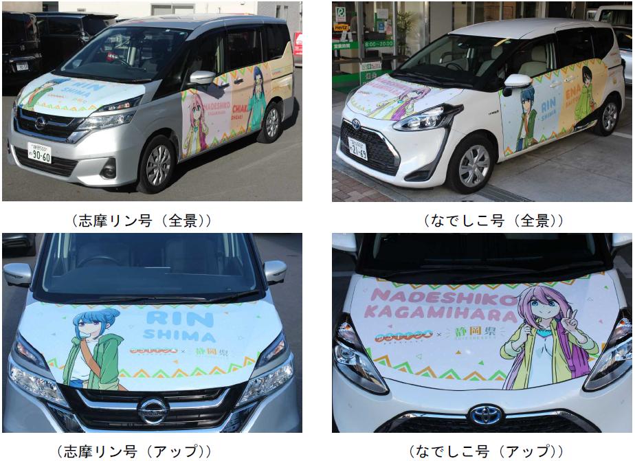 Yuru Camp rental vehicles: Fuji Speedway Is Just Latest of Many Fun Yuru Camp Collaborations