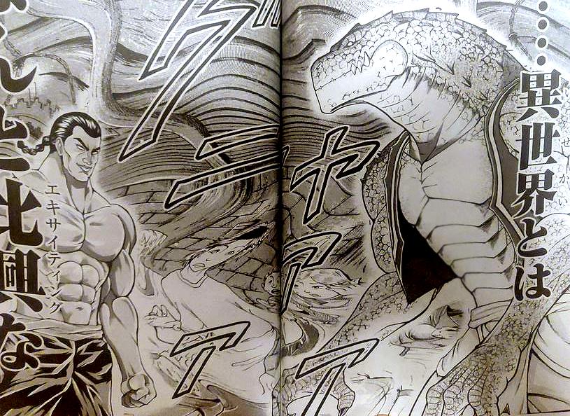 Baki Gaiden Manga Page