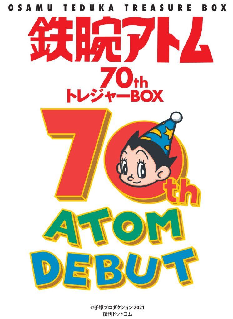 atom_box