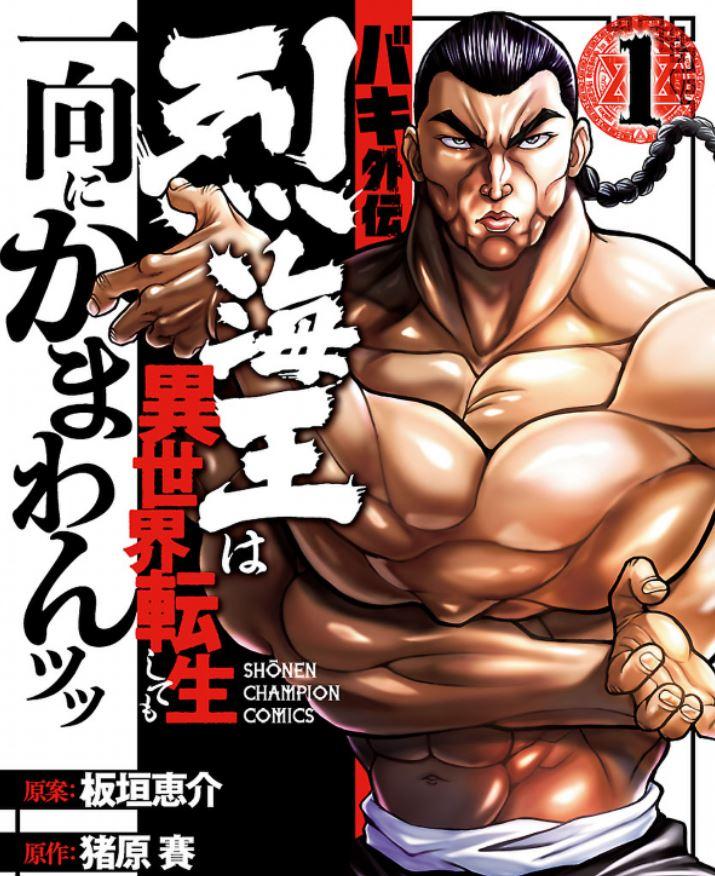 Baki Gaiden - Retsu Kaioh Isekai Tensei Shitemo Ikkō Kamawan!,