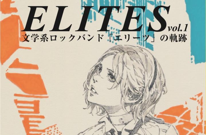 ELITES volume 1