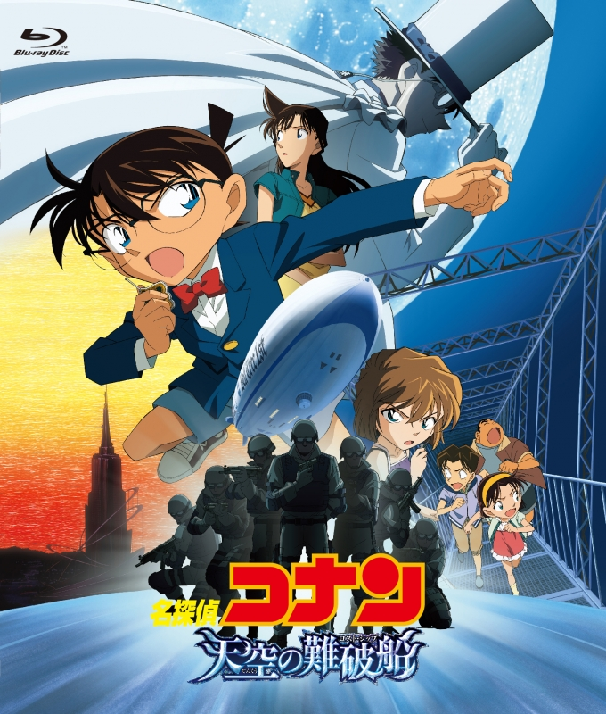The Lost Ship in the Sky (2010)