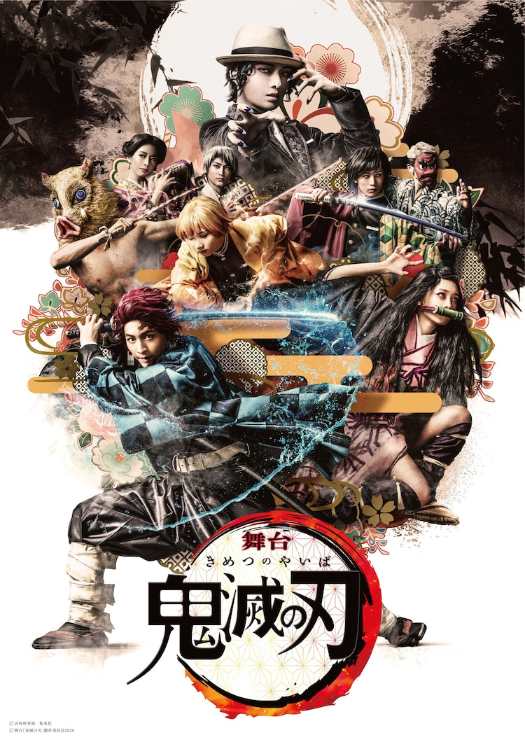Poster from the first Demon Slayer: Kimetsu no Yaiba stage play