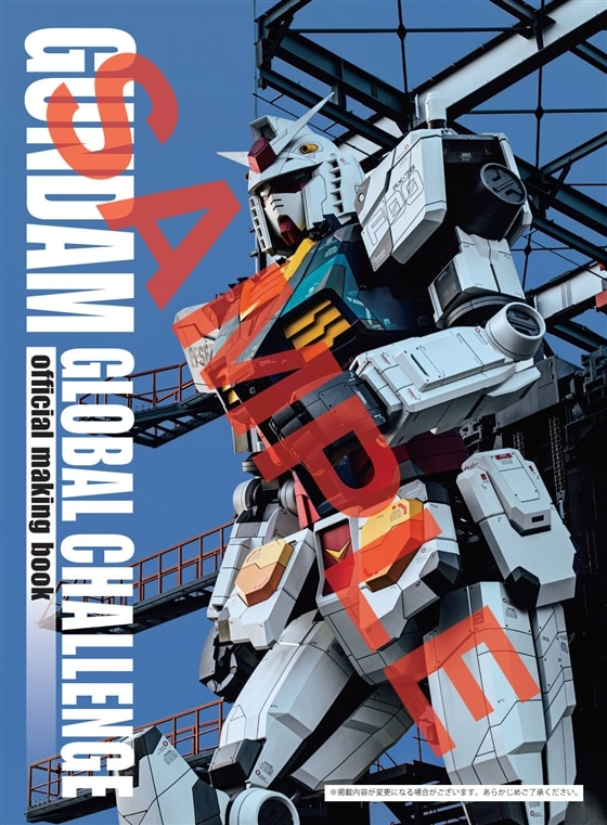 GUNDAM GLOBAL CHALLENGE front cover