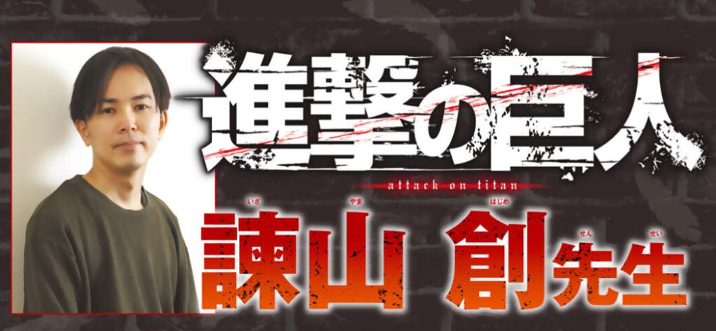 Hajime Isayama interview in Bessatsu Shonen Magazine