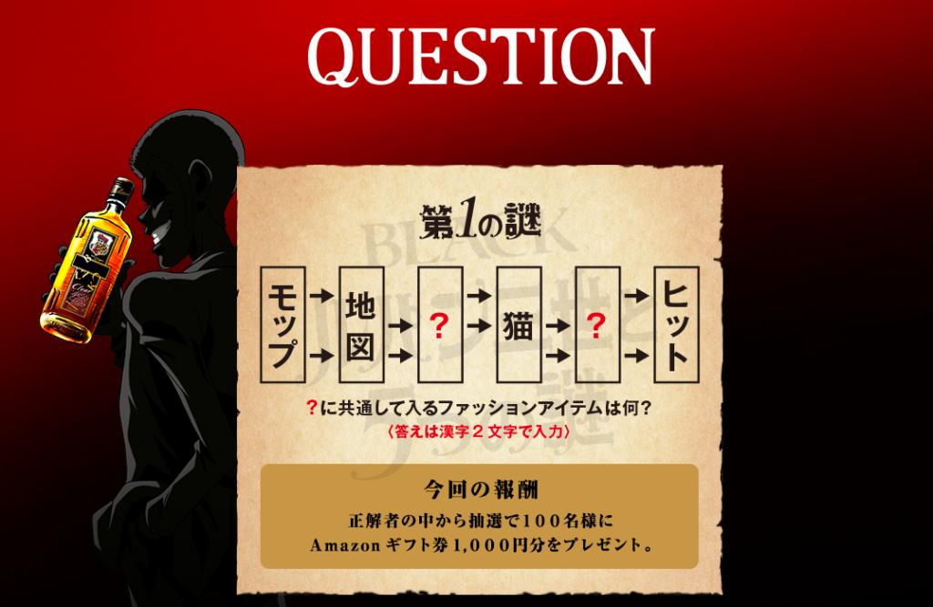 Lupin III Nikka campaign mystery