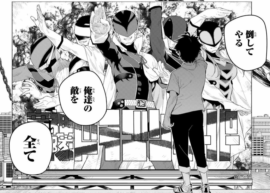 Screenshot from Sentai Daishikkaku chapter 1