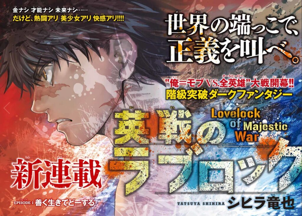 Color page for Eisen no Love Lock chapter 1