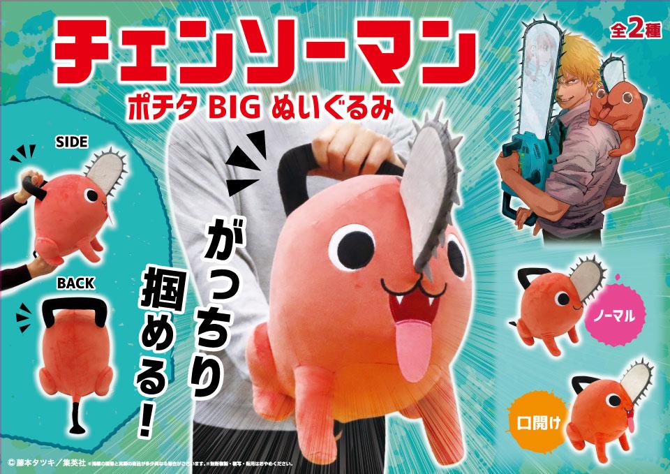 QLabo Pochita plushie advertisment