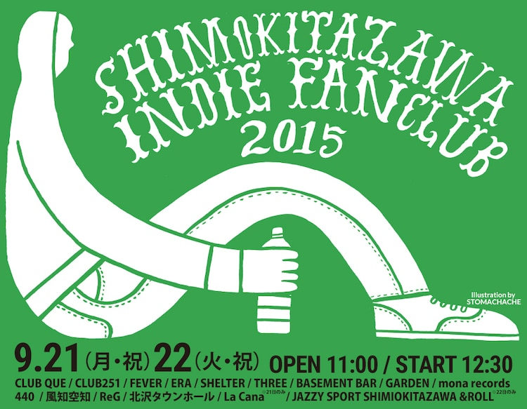Shimokitazawa Indie Fanclub