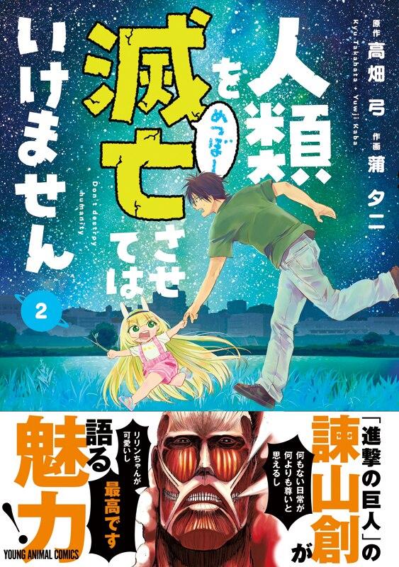 Hajime Isayama's comment for assistants' manga
