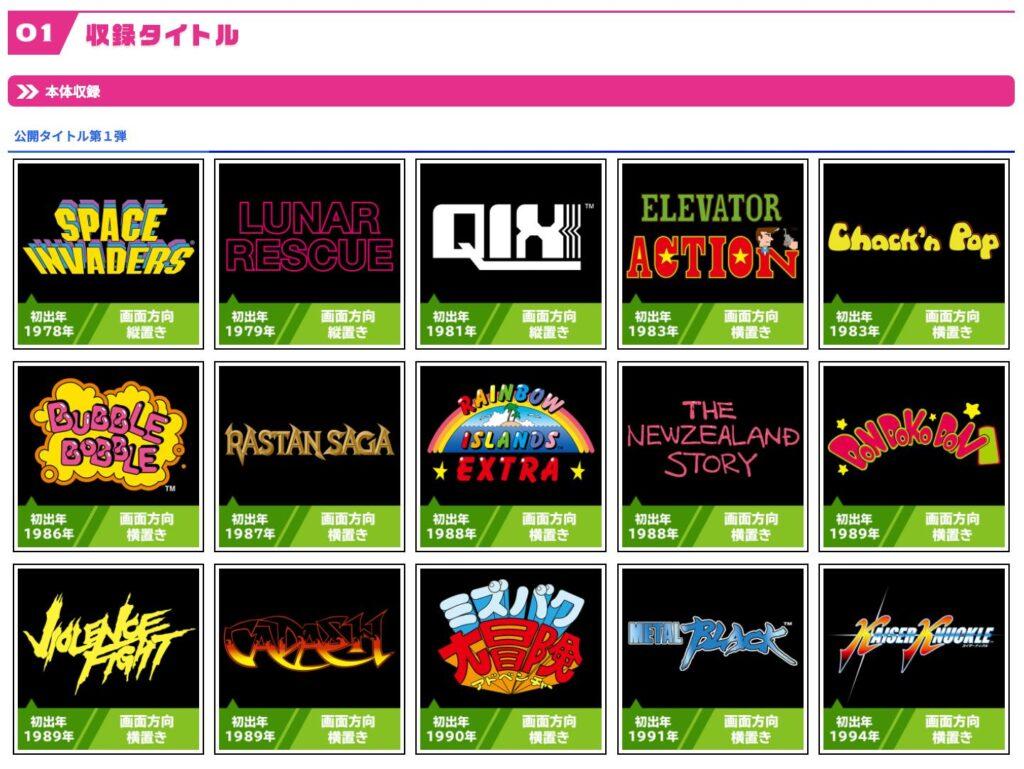 EGRET II Mini Console Games