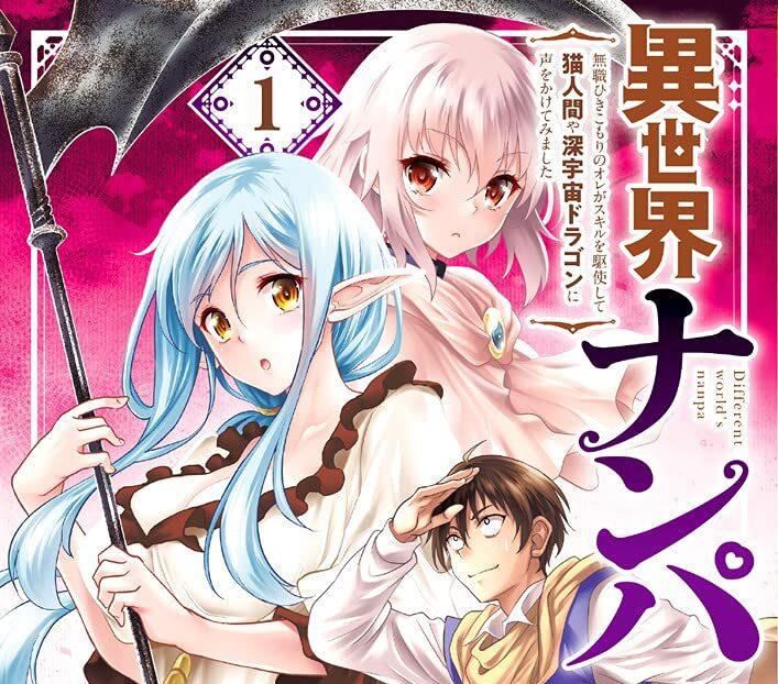 Isekai Nanpa manga volume 1