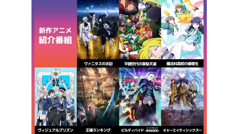 Anime at Aniplex Online Fest 2021