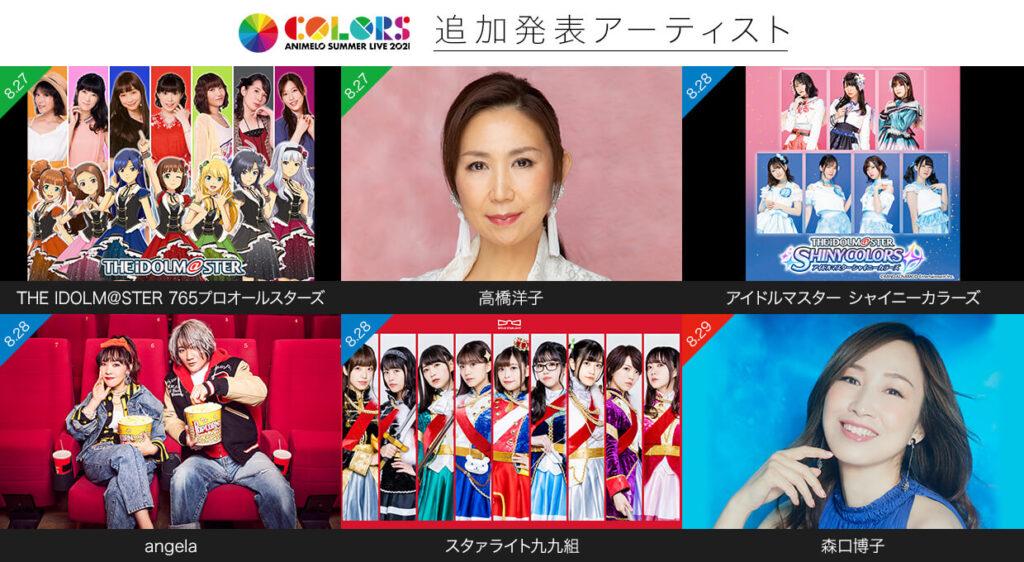 Anisama New Artists