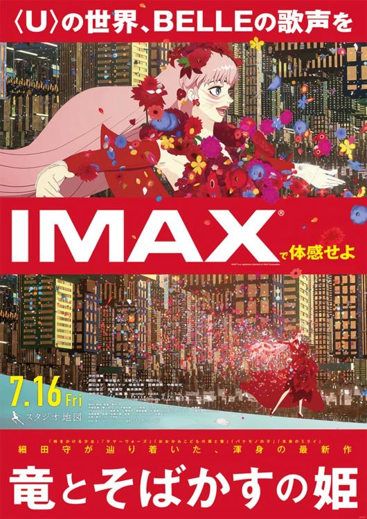 BELLE IMAX
