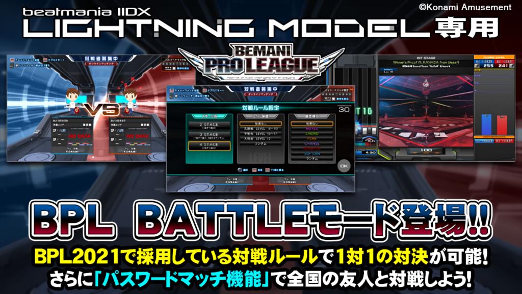 BPL Battle