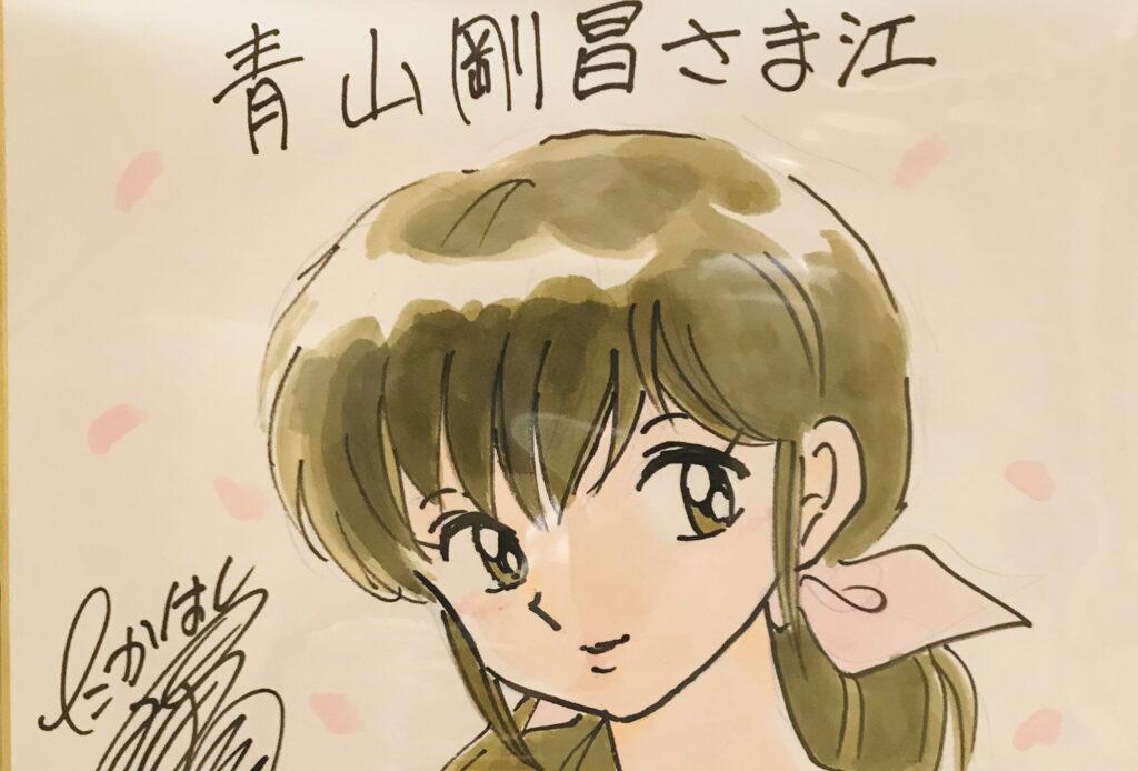 Rumiko Takahashi drawing