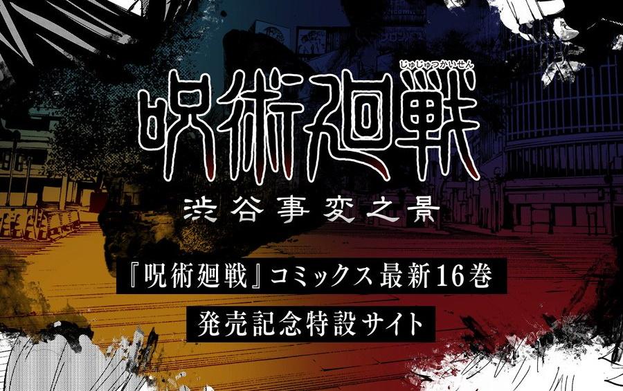 Shibuya Incident website promo image