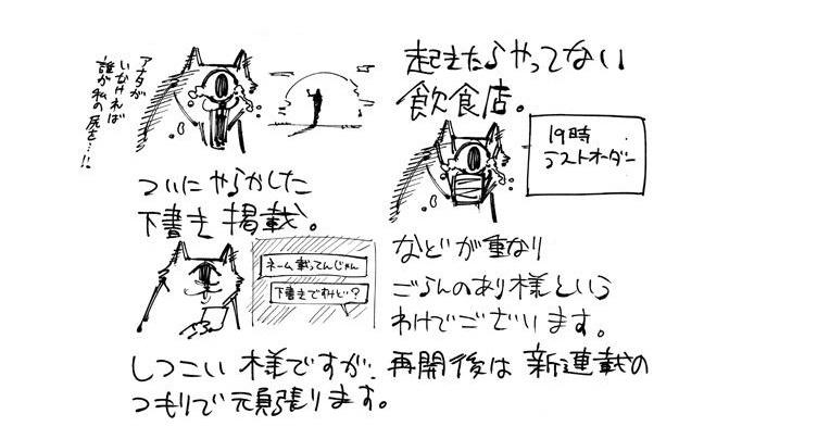 Jujutsu Kaisen hiatus announcement