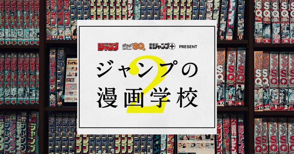 Jump School of Manga banner
