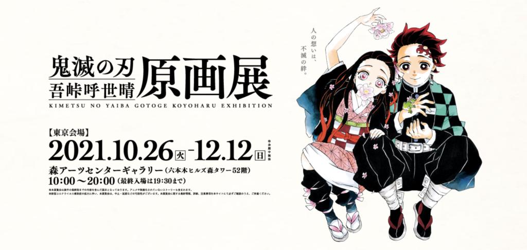 Kimetsu no Yaiba Gotoge Kiyoharu Exhibition