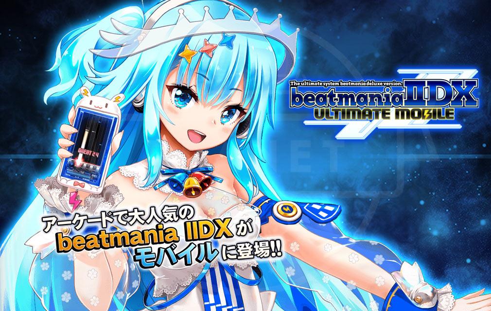 beatmania IIDX Ultimate Mobile