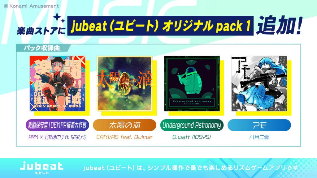 Jubeat New Songs