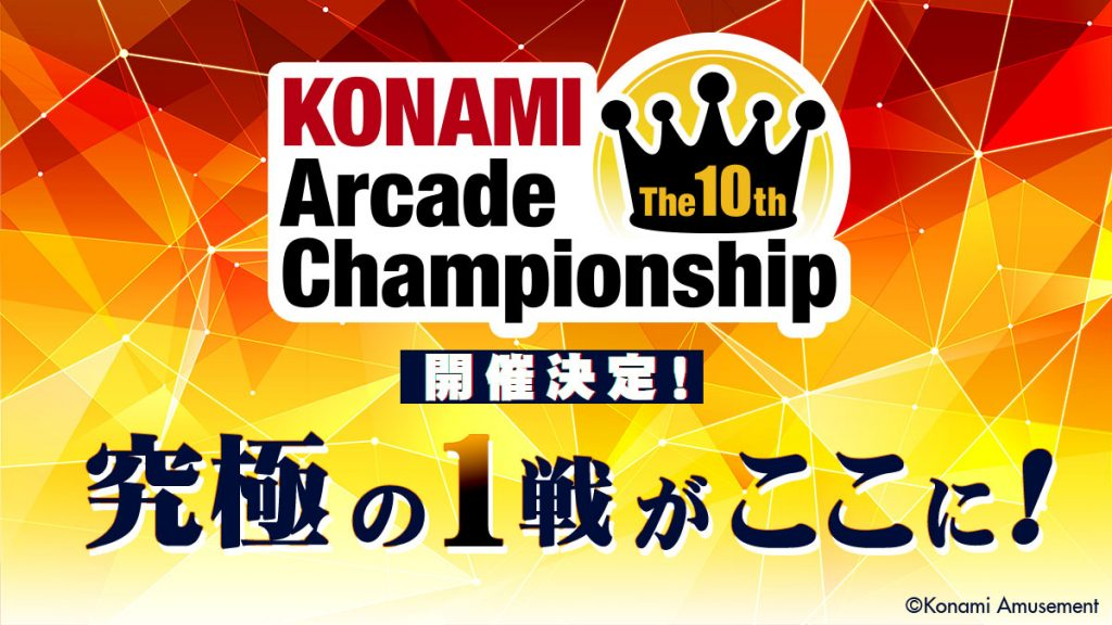 The 10th KONAMI Arcade Championship
