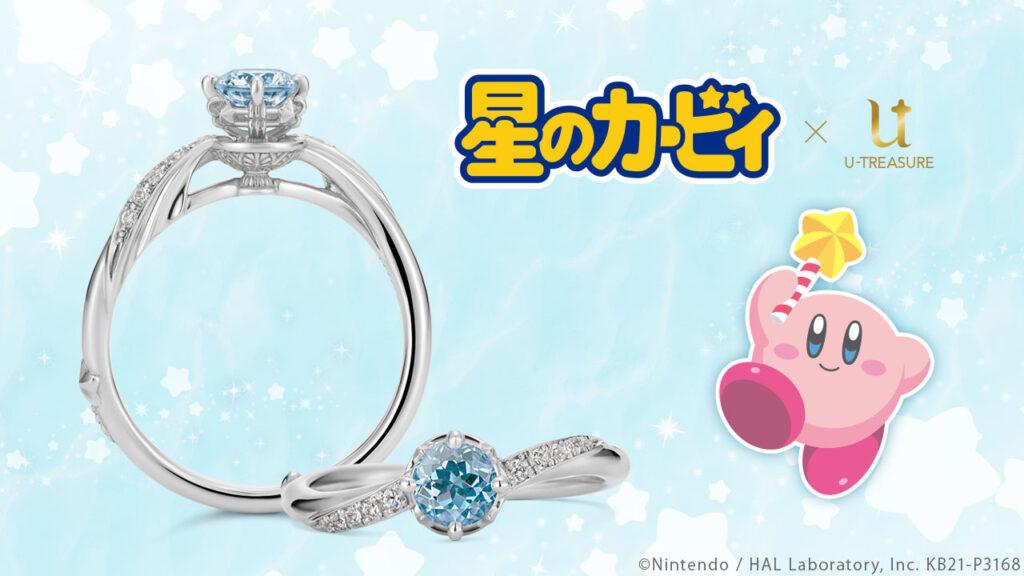 Kirby Ring