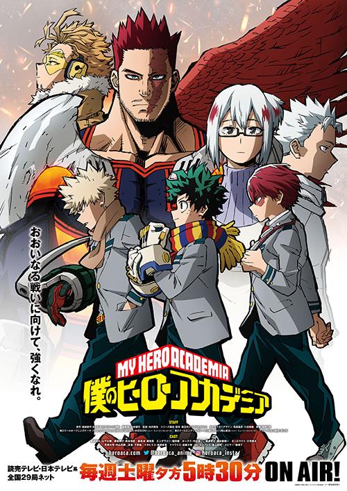 My Hero Academia Season 5 Key Visual